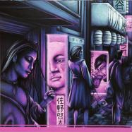 Back View : Pleasure Cruiser & Keita Sano - TOKYO HOROKI PART 2 - High Hoops / HH002