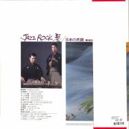 Back View : Various Artists - JAZZ ROCK (LP) - Mr. Bongo / MRBLP204 / 9718808