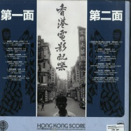 Back View : Various Artists - HONG KONG SCORE (GATEFOLD LP) - Wan Chai Records / WC03