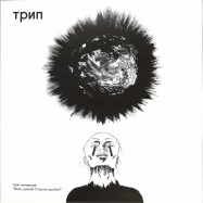 Back View : V/A (Philipp Gorbachev, K-Hand, Nina Kraviz, Barcode Population, Roma Zuckerman, Vladimir Dubyshkin) - IVAN, COME ON, UNLOCK THE BOX (VINYL 1) - TRIP / TRP004