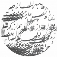 Back View : Roya - SIAH MASHQ (140 G VINYL) - Shahr Farang / AKS 8