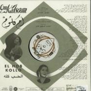 Back View : Om Kalsoum - EL HOB KOLLO (LP) - SOUMA RECORDS / SMR002
