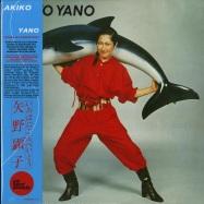 Front View : Akiko Yano - IROHA NI KONPEITOU (LP + MP3) - Wewantsounds / WWSLP18