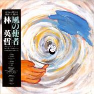 Front View : Eitetsu Hayashi - KAZE NO SHISHA (LP) - Studio Mule / Studio Mule 36