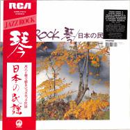 Front View : Various Artists - JAZZ ROCK (LP) - Mr. Bongo / MRBLP204 / 9718808