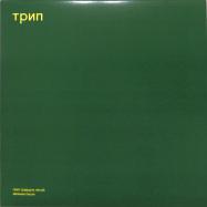 Front View : steve o sullivan - GREEN TRAX (2LP) - Trip / TRP035