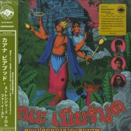 Front View : Khana Bierbood - STRANGERS FROM THE FAR EAST (LP) - GURUGURU BRAIN / GGB 019LP