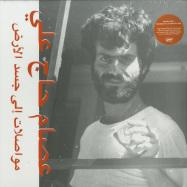 Front View : Issam Hajali - MOUASALAT ILA JACAD EL ARD (LP+MP3) - Habibi Funk / HABIBI010-1