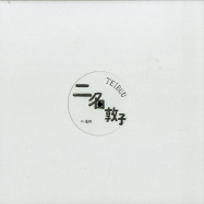 Front View : Atsuko Nina - TEIBOU - Studio Mule / Studio Mule 29