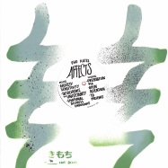 Front View : Eho Kates - AFFECTS (COLOURED VINYL) - Kimochi / Kimochi 43