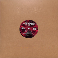Front View : Junes - SHIFTING SANDS (INCL CENTRAL REMIX) - Kalahari Oyster Cult / OYSTER33