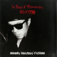 Front View : Minoru Hoodoo Fushimi - IN PRAISE OF MITOCHONDRIA (2LP) - Left Ear Records / LER1009