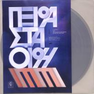 Front View : Pera sta Ori - IMMI (BLUE COLOURED VINYL) - MUSAR RECORDINGS / MUSAR014