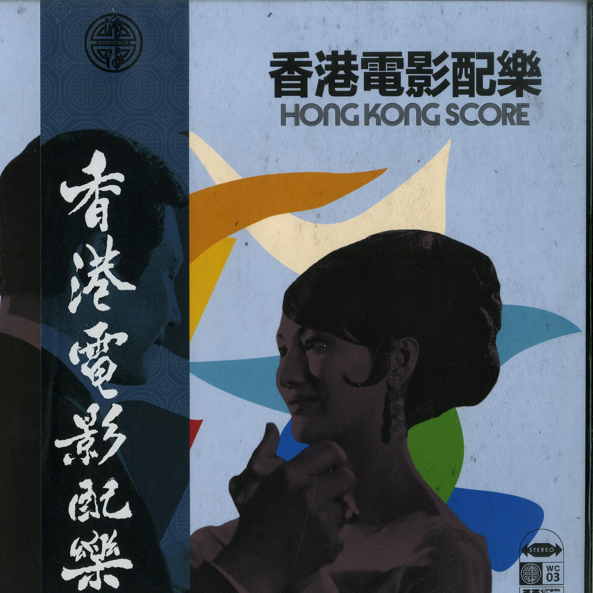 Various Artists - HONG KONG SCORE
