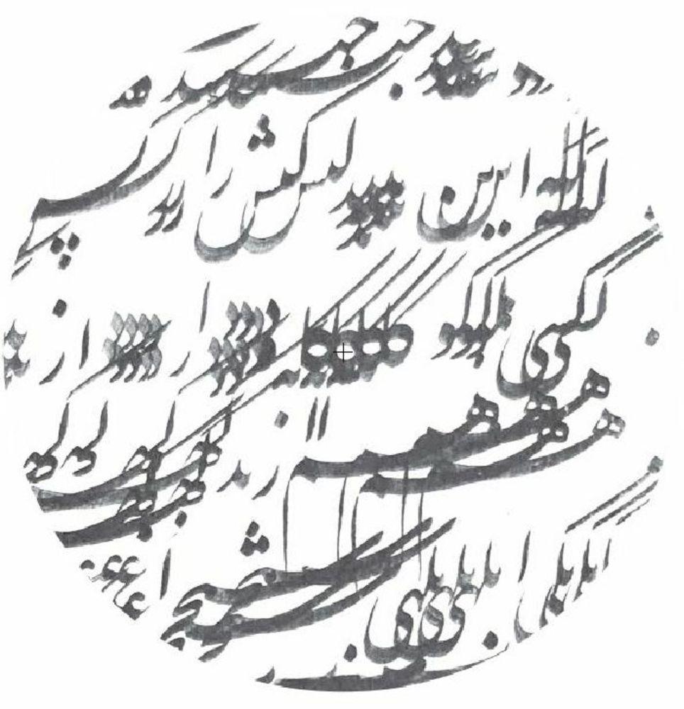 Roya - SIAH MASHQ