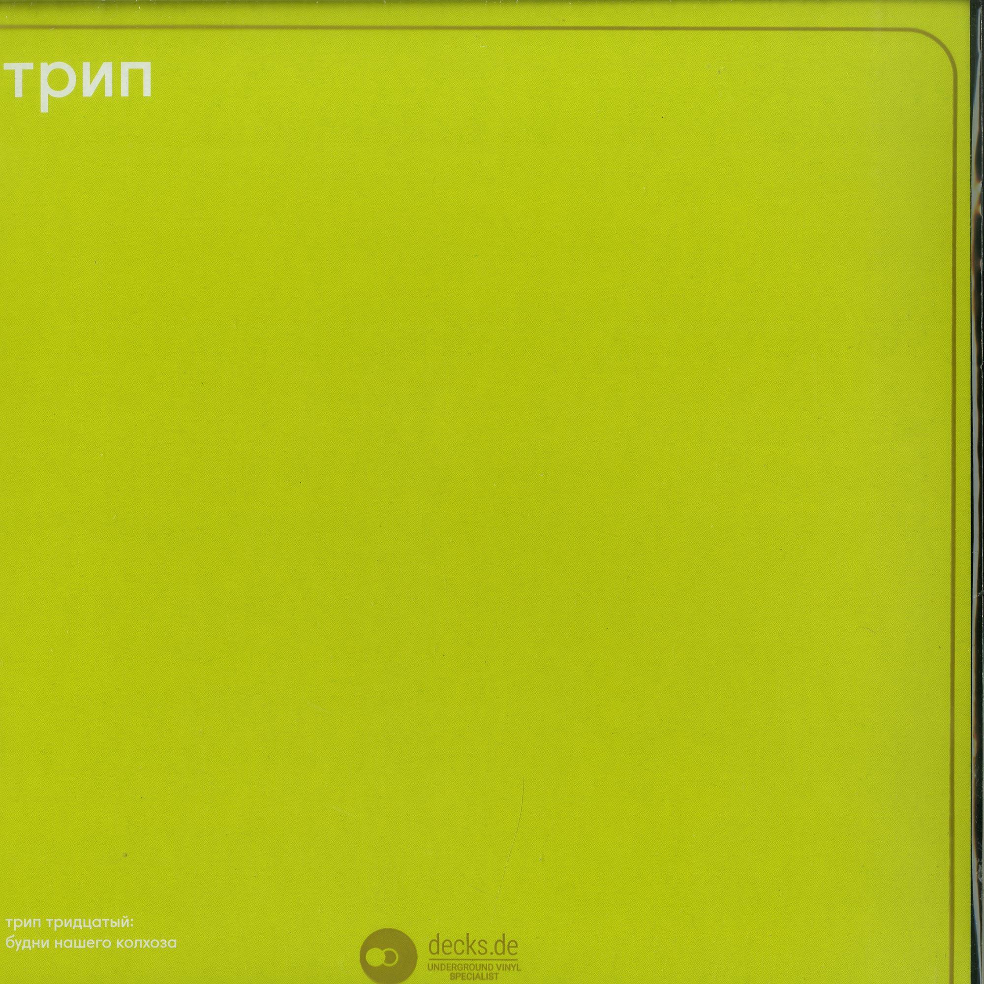 Vladimir Dubyshkin - BUDNI NASHEGO KOLHOZA